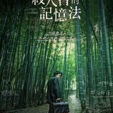 Movie, 살인자의 기억법(韓國) / 殺人者的記憶法(台) / Memoir of a Murderer(英文), 電影海報, 台灣