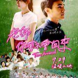 Movie, 老師你會不會回來(台灣) / Turn Around(英文), 電影海報, 台灣