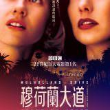 Movie, Mulholland Dr.(法國.美國) / 穆荷蘭大道:數位修復版(台) / 失憶大道(港) / 穆赫兰道(網), 電影海報, 台灣