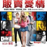 Movie, Boogie Woogie(英國) / 販賣愛情(台) / 摇摆画廊(網), 電影海報, 台灣