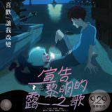 Movie, 夜明け告げるルーのうた(日本) / 宣告黎明的露之歌(台) / Lu over the wall(英文), 電影海報, 台灣