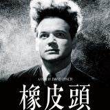 Movie, Eraserhead(美國) / 橡皮頭(台) / 擦紙膠頭(港), 電影海報, 台灣