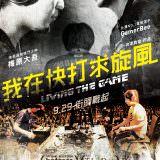 Movie, 格闘ゲームに生きる(日本) / 我在快打求旋風(台) / Living The Game(英文), 電影海報, 國際版