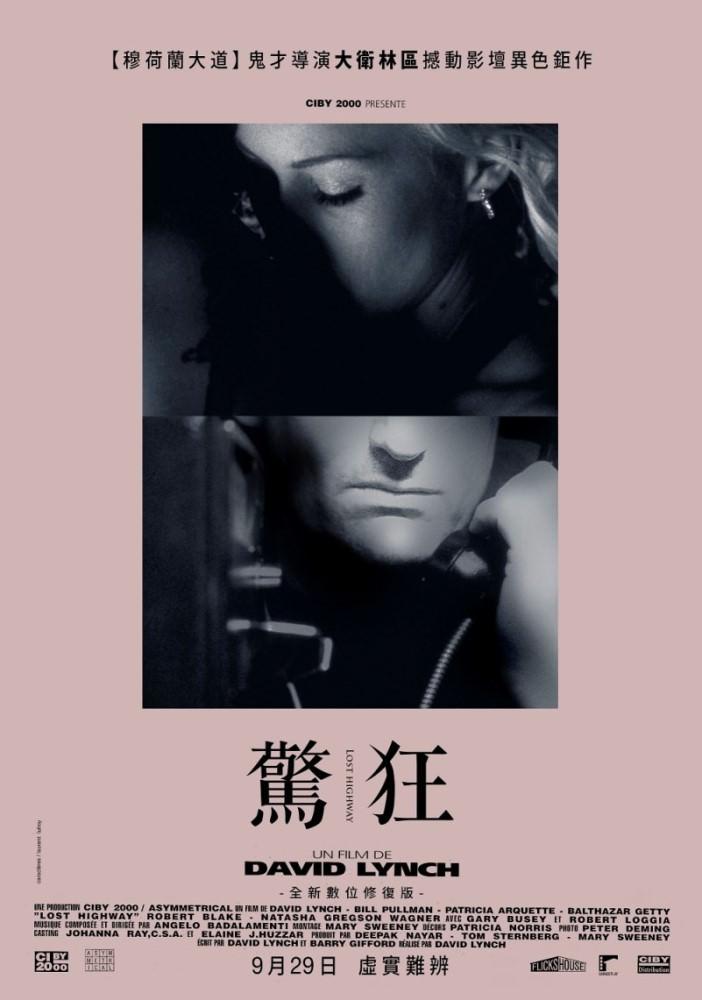 Movie, Lost Highway(法國.美國) / 驚狂(台), 電影海報, 國際版