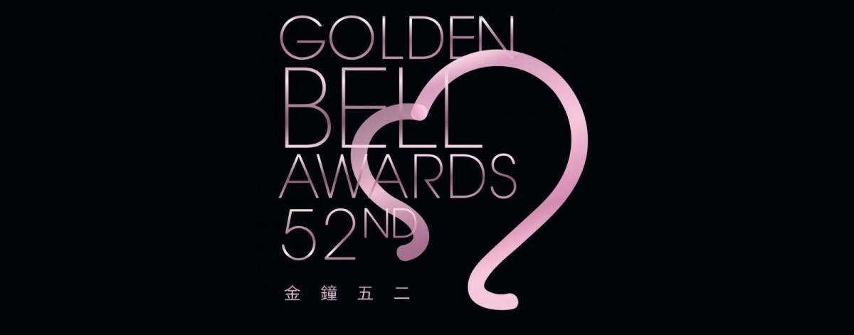 電視金鐘獎, 2017年(第52屆), logo