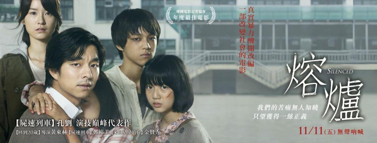 Movie, 도가니(韓國)/熔爐(台)/無聲吶喊(港)/Silenced(英文)/熔炉(網), 電影海報, 台灣, 橫式