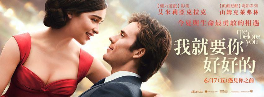 Movie, Me Before You(美) / 我就要你好好的(台) / 遇見你之前(港), 電影海報, 台灣, 橫式