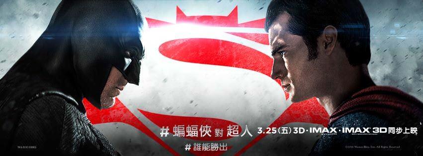 Movie, Batman v Superman: Dawn of Justice(美) / 蝙蝠俠對超人:正義曙光(台.港) / 蝙蝠侠大战超人:正义黎明(中), 電影海報, 台灣, 橫式
