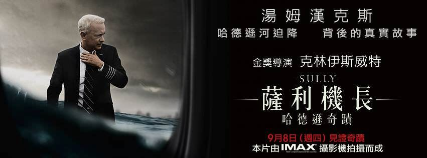 Movie, Sully(美國) / 薩利機長:哈德遜奇蹟(台) / 薩利機長:迫降奇蹟(港) / 萨利机长(網), 電影海報, 台灣, 橫式