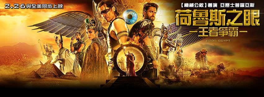 Movie, Gods of Egypt(美) / 荷魯斯之眼:王者爭霸(台) / 埃及神戰(港) / 神战:权力之眼(網), 電影海報, 台灣, 橫式