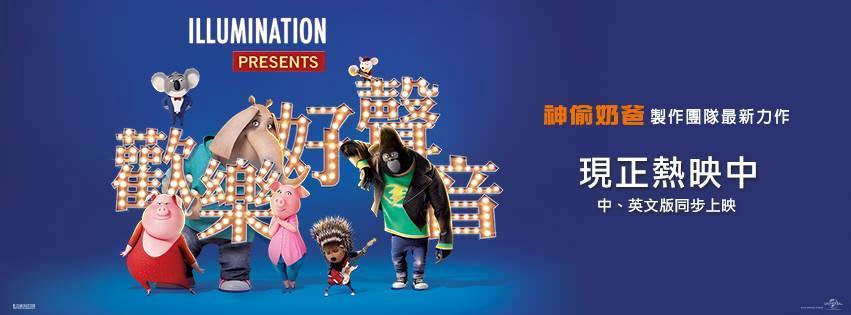 Movie, Sing(美國) / 歡樂好聲音(台) / 星夢動物園(港), 電影海報, 台灣, 橫式