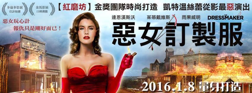 Movie, The Dressmaker(澳大利亞) / 惡女訂製服(台) / 華麗轉身(港) / 裁缝(網), 電影海報, 台灣, 橫式