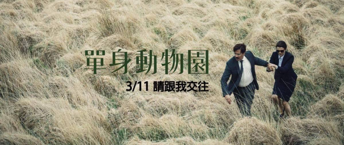 Movie, The Lobster(愛爾蘭.英國.希臘.法國.荷蘭) / 單身動物園(台) / 龙虾(網), 電影海報, 台灣, 橫式