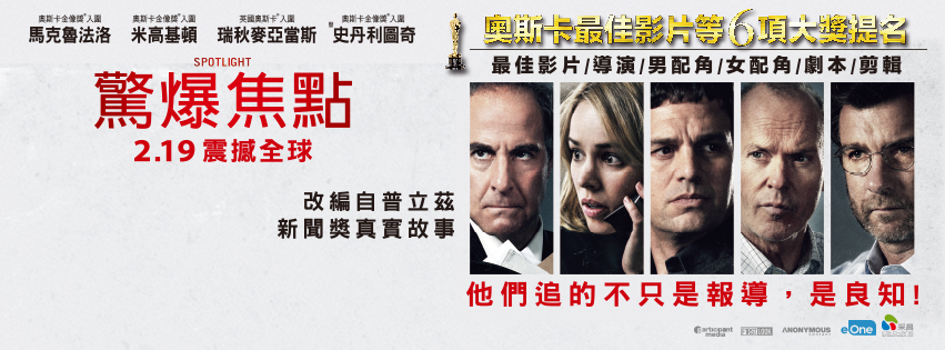 Movie, Spotlight(美) / 驚爆焦點(台) / 焦點追撃(港) / 聚焦(網), 電影海報, 台灣, 橫式