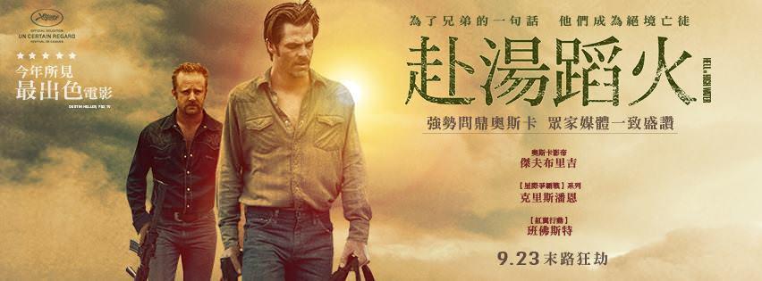 Movie, Hell or High Water(美國) / 赴湯蹈火(台) / 非正常械劫案(港), 電影海報, 台灣, 橫式