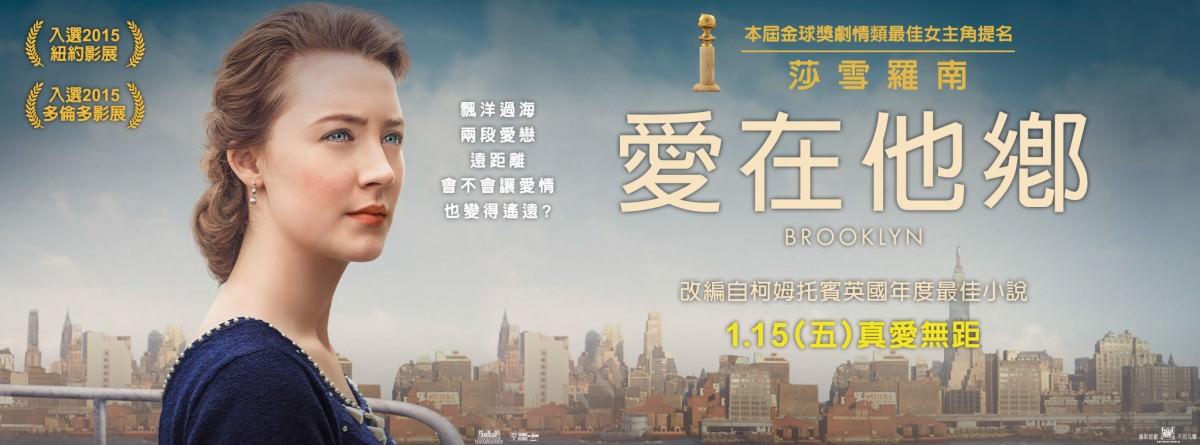 Movie, Brooklyn(英國.愛爾蘭.加拿大) / 愛在他鄉(台) / 布魯克林之戀(港) / 布鲁克林(網), 電影海報, 台灣, 橫式