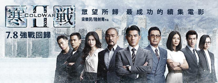 Movie, 寒戰2(港) / 寒戰2(台) / 寒战2(中) / Cold War 2(英文), 電影海報, 台灣, 橫式