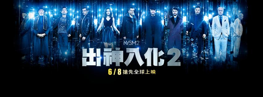 Movie, Now You See Me 2(美國) / 出神入化2(台) / 惊天魔盗团2(中) / 非常盜2(港), 電影海報, 台灣, 橫式