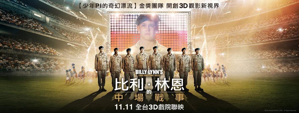 Movie, Billy Lynn's Long Halftime Walk(美國.英國.中國) / 比利林恩的中場戰事(台) / 比利·林恩的中场战事(中) / 比利·林恩的中場戰事(港), 電影海報, 台灣, 橫式