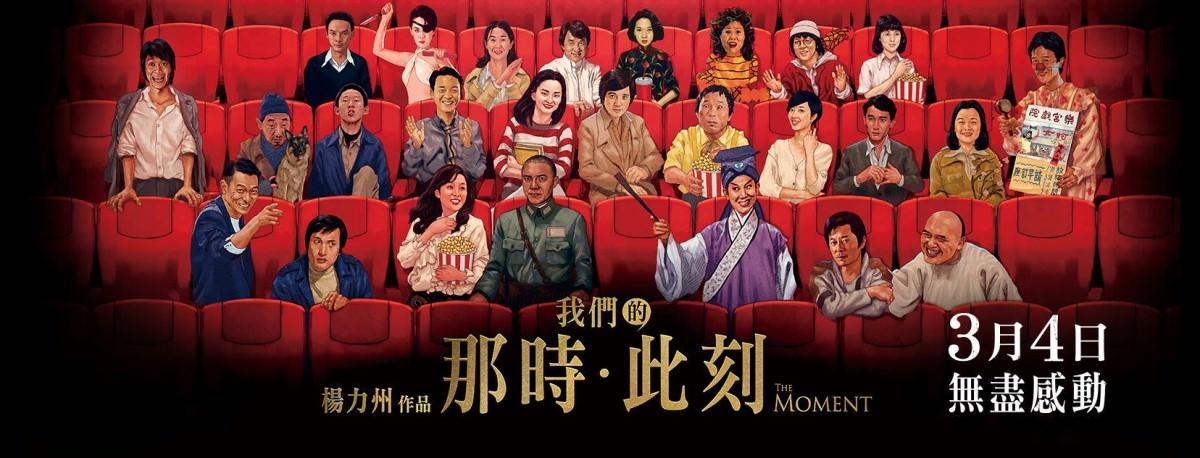 Movie, 我們的那時·此刻(台) / The Moment(英文) / 我们的那时·此刻(網), 電影海報, 台灣, 橫式