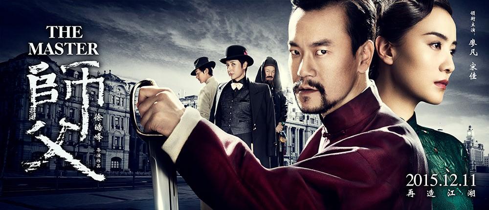 Movie, 师父(中國) / 師父(台) / The Master(英文), 電影海報, 中國, 橫式