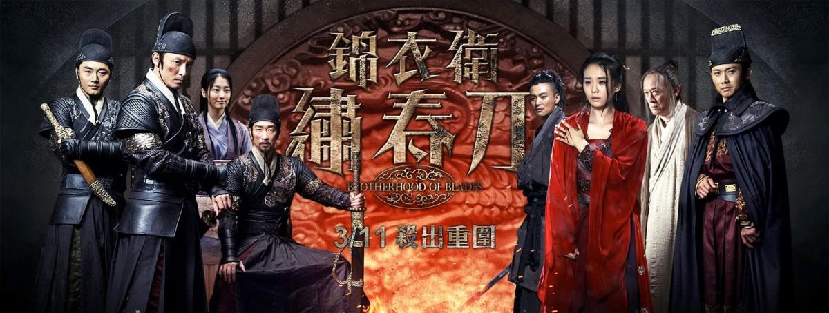 Movie, 绣春刀(中國) / 錦衣衛-繡春刀(台) / 繡春刀(港) / Brotherhood of Blades(英文), 電影海報, 台灣, 橫式