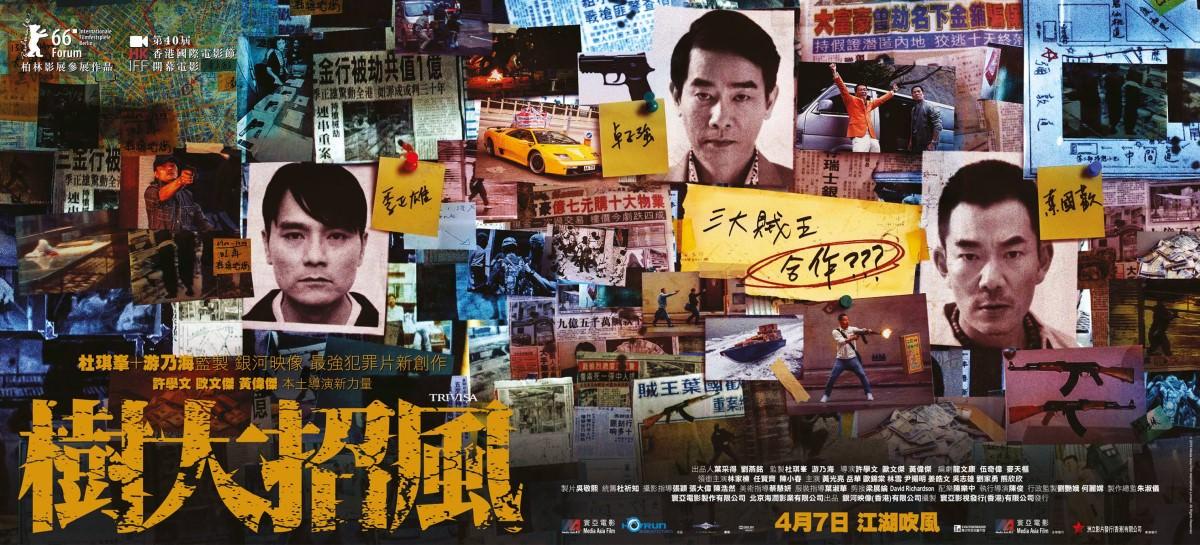 Movie, 樹大招風(港) & 树大招风(中) / 樹大招風(台) / Trivisa(英文), 電影海報, 台灣, 橫式