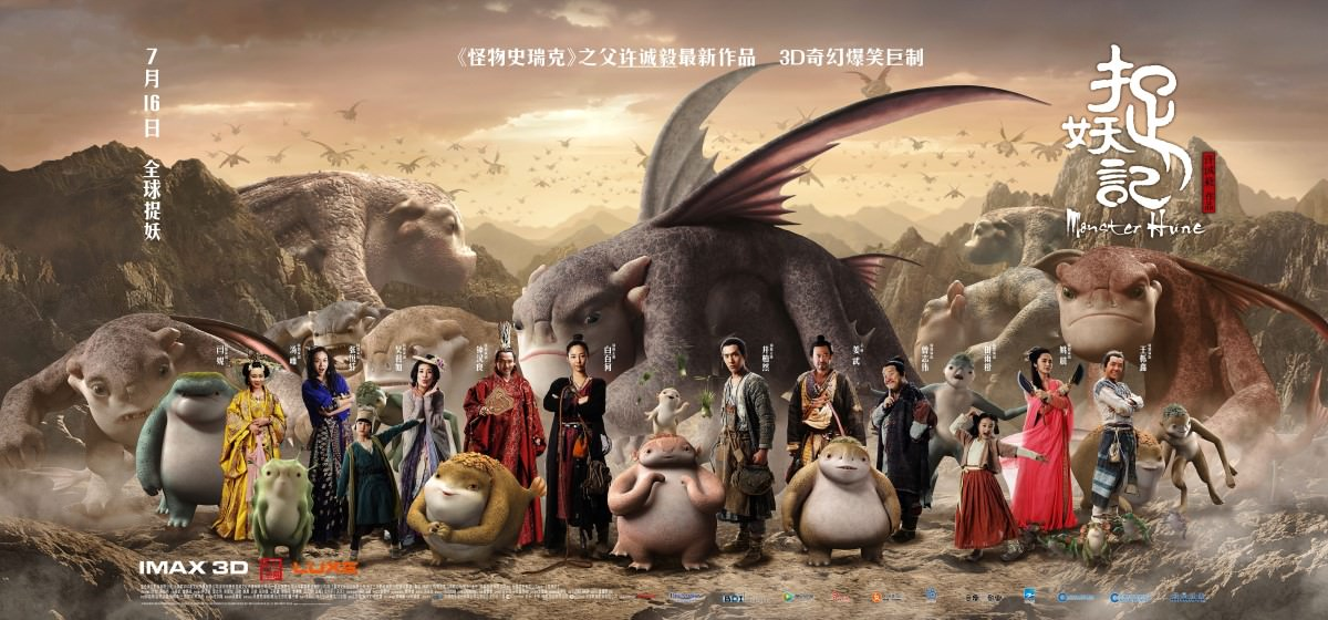 Movie, 捉妖记(中國.香港) / 捉妖記(台) / Monster Hunt(英文), 電影海報, 中國, 橫式