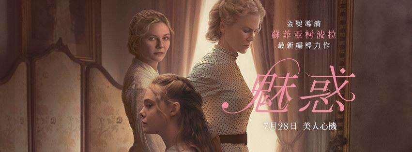 Movie, The Beguiled(美國) / 魅惑(台) / 美麗有毒(港) / 牡丹花下(網), 電影海報, 台灣, 橫式