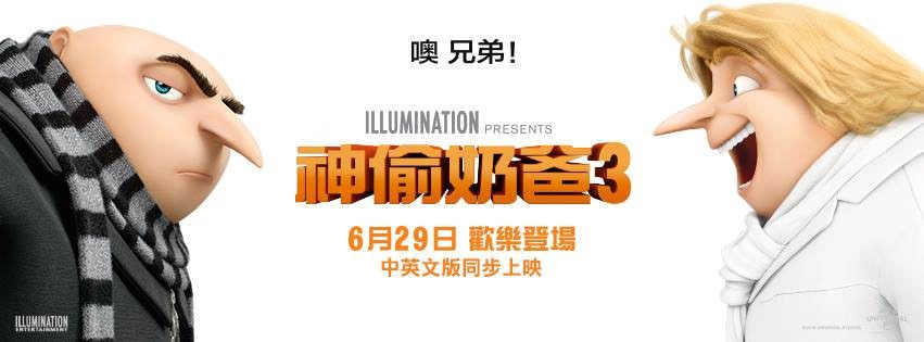 Movie, Despicable Me 3(美國) / 神偷奶爸3(台.中) / 壞蛋獎門人3(港), 電影海報, 台灣, 橫式