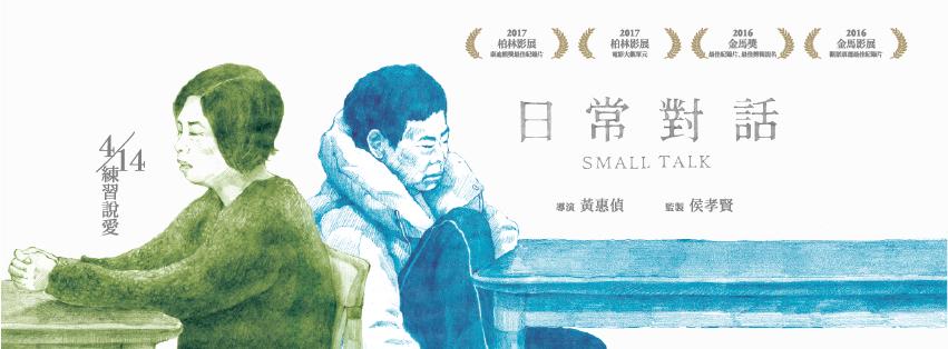 Movie, 日常對話(台灣) / Small Talk(英文), 電影海報, 台灣, 橫式