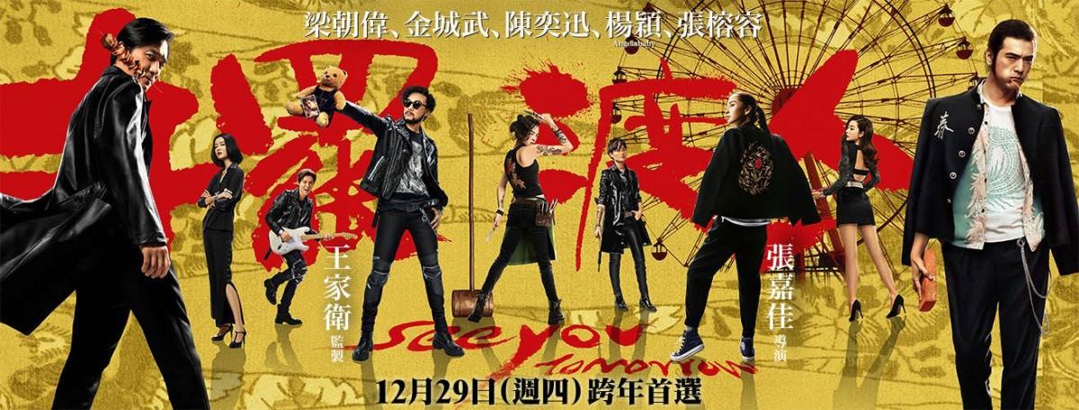 Movie, 摆渡人(中國.香港) / 擺渡人(台) / See You Tomorrow(英文), 電影海報, 台灣, 橫式