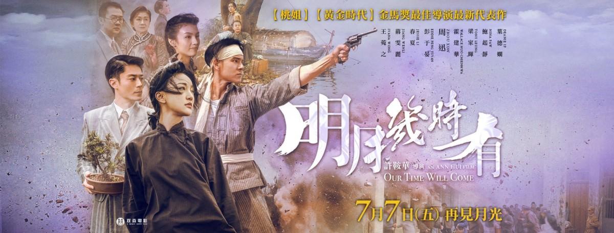 Movie, 明月几时有(中國) / 明月幾時有(台) / Our Time Will Come(英文), 電影海報, 台灣, 橫式