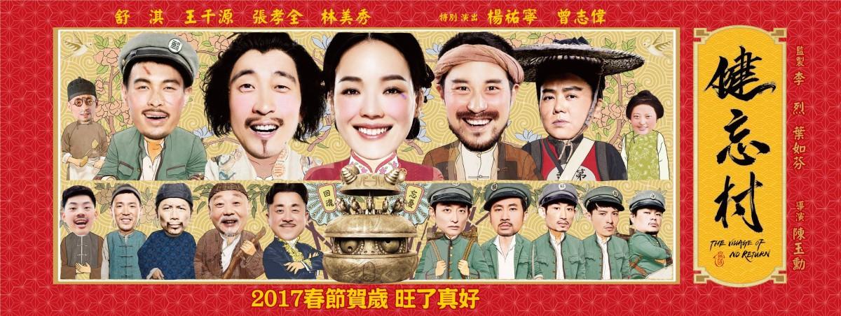 Movie, 健忘村(台灣.中國) / The Village That Forgets(英文), 電影海報, 台灣, 橫式