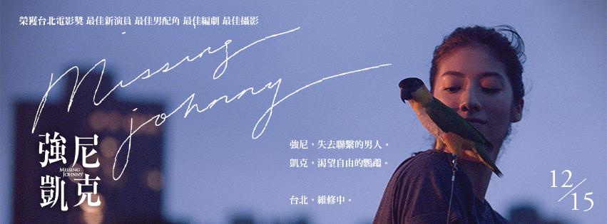 Movie, 強尼‧凱克(台灣) / Missing Johnny(英文), 電影海報, 台灣, 橫式