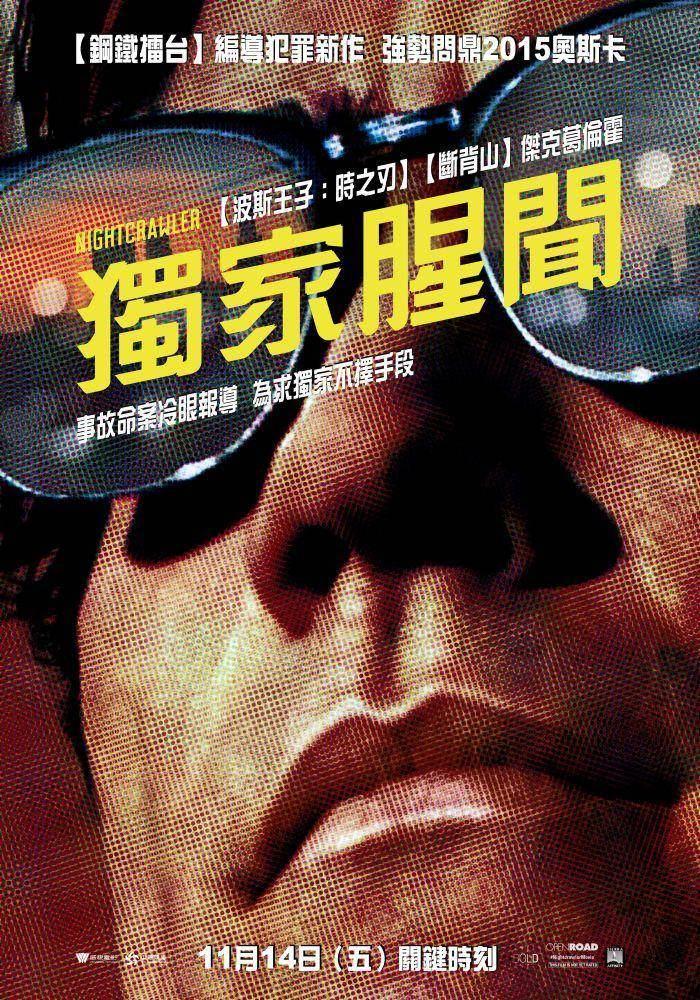 Movie, Nightcrawler(美國) / 獨家腥聞(台) / 頭條殺機(港) / 夜行者(網), 電影海報, 台灣