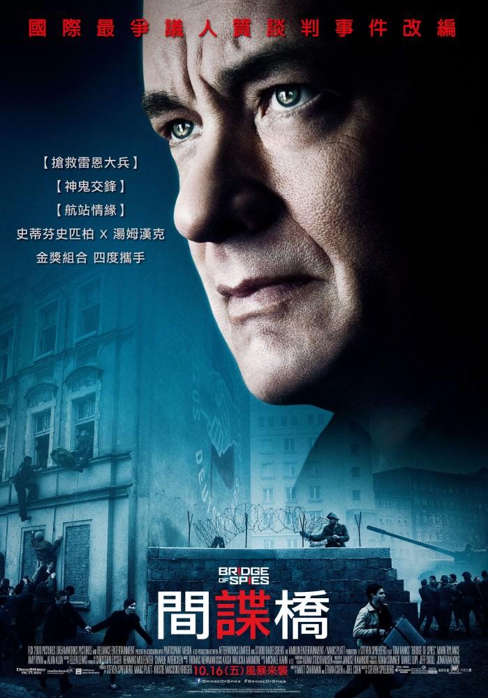 Movie, Bridge of Spies(美國.德國.印度) / 間諜橋(台) / 间谍之桥(中) / 換諜者(港), 電影海報, 台灣