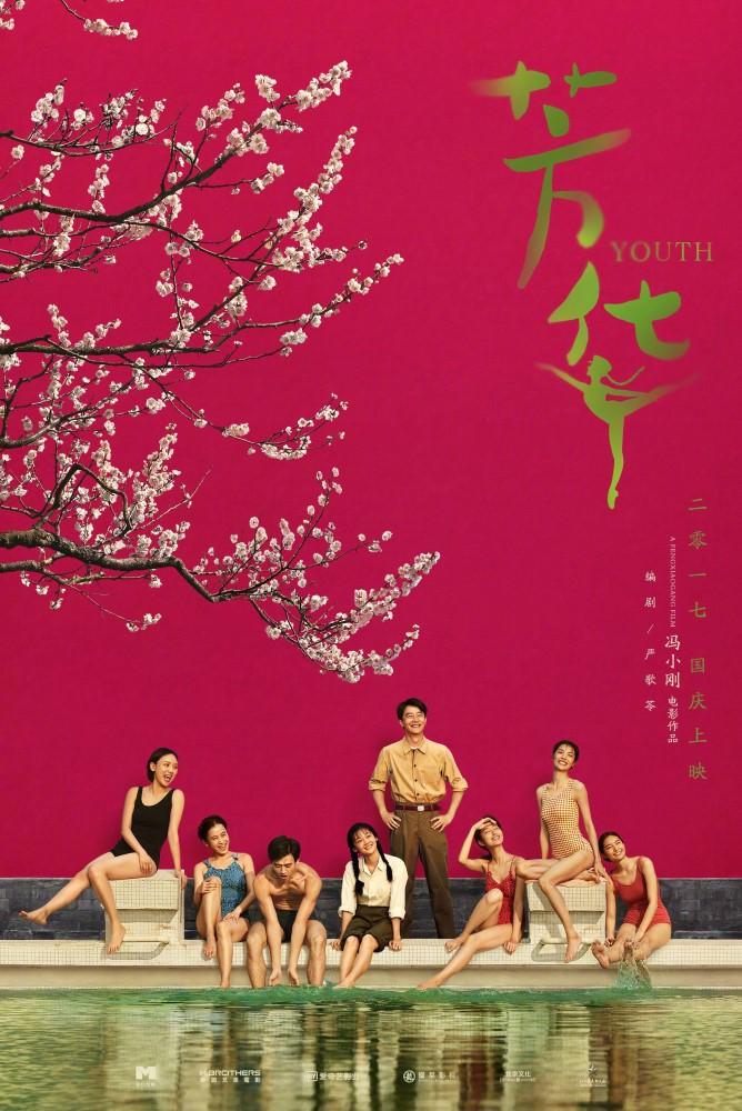 Movie, 芳华(中國) / 芳華(台) / Fang Hua(英文), 電影海報, 中國
