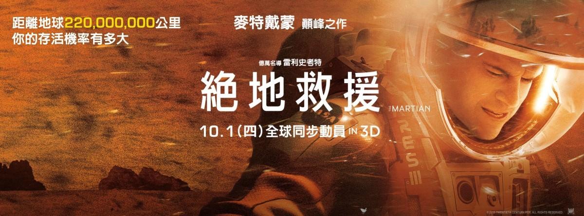 Movie, The Martian(英國.美國) / 絕地救援(台) / 火星救援(中) / 火星任務(港), 電影海報, 台灣, 橫式