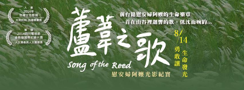 Movie, 蘆葦之歌(台灣) / Song of the Reed(英文), 電影海報, 台灣, 橫式