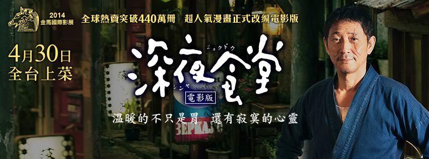 Movie, 映画 深夜食堂(日本) / 深夜食堂電影版(台) / Midnight Diner(英文), 電影海報, 台灣, 橫式