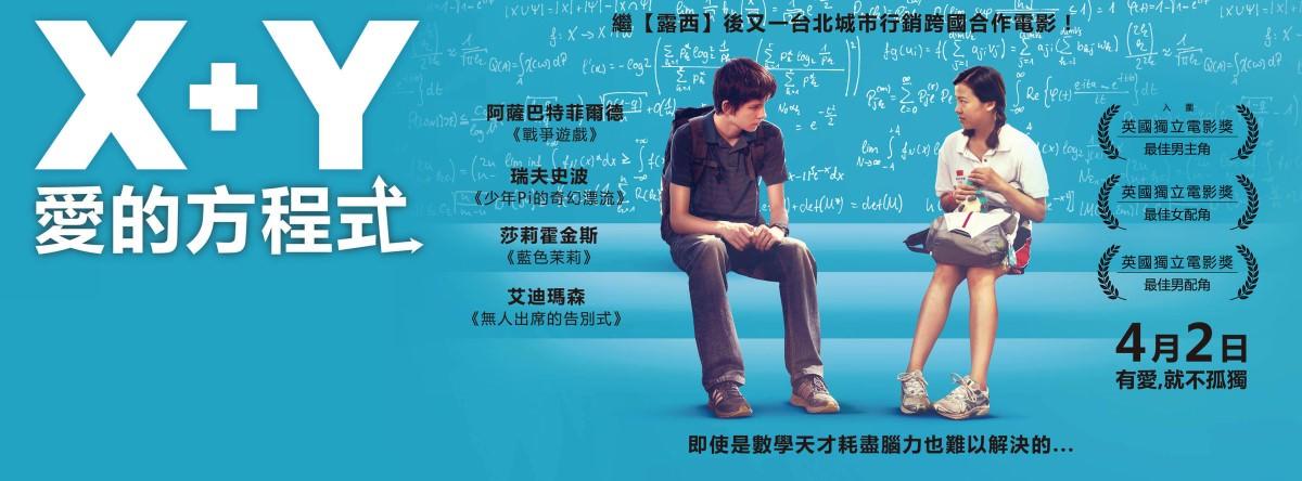 Movie, X+Y(英國) / X+Y 愛的方程式(台) / 數造天才(港) / X加Y(網), 電影海報, 台灣, 橫式