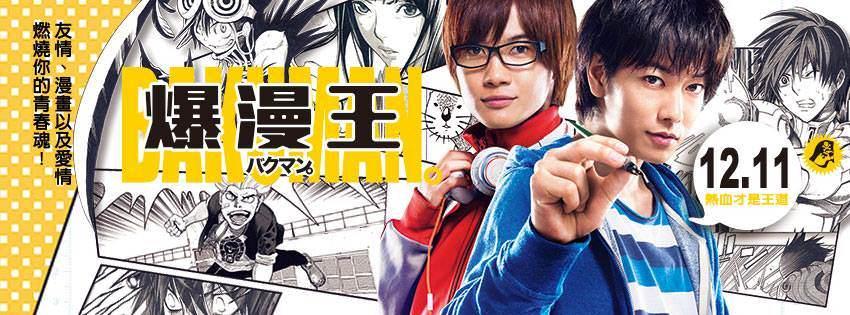 Movie, バクマン。(日本) / 爆漫王(台) / 爆漫。(港) / 食梦者(網), 電影海報, 台灣, 橫式