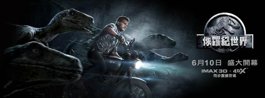 Movie, Jurassic World(美國.中國) / 侏羅紀世界(台.港) / 侏罗纪世界(中), 電影海報, 台灣, 橫式