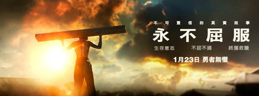 Movie, Unbroken(美國) / 永不屈服(台) / 坚不可摧(中) / 非凡生命歷(港), 電影海報, 台灣, 橫式