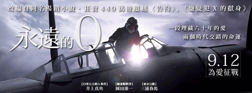 Movie, 永遠の0(日本) / 永遠的0(台) / The Eternal Zero(英文), 電影海報, 台灣, 橫式