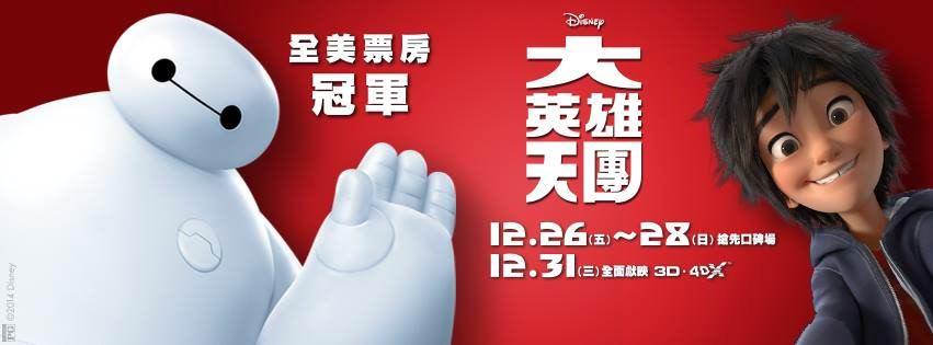 Movie, Big Hero 6(美國) / 大英雄天團(台) / 超能陆战队(中) / 大英雄聯盟(港), 電影海報, 台灣, 橫式