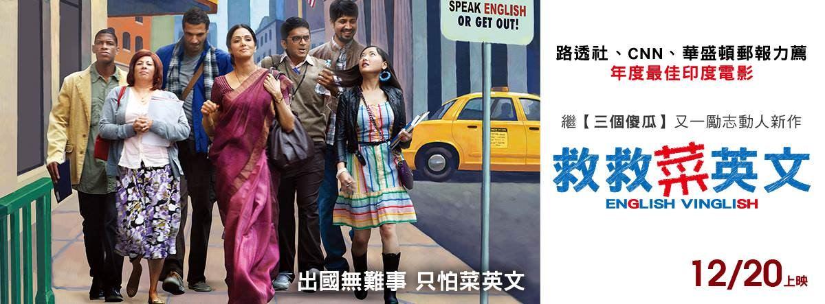 Movie, English Vinglish(印度) / 救救菜英文(台) / 紐約精讀遊(港) / 印式英语(網), 電影海報, 台灣, 橫式