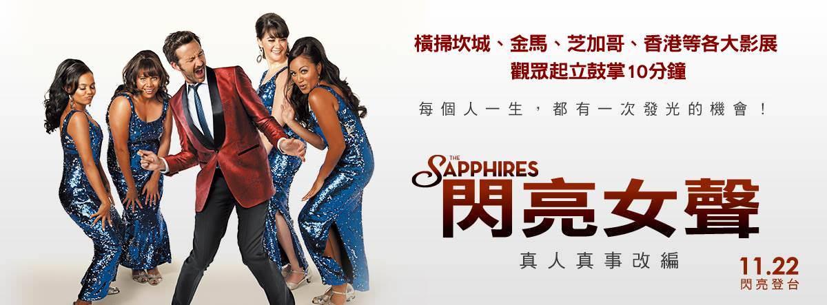 Movie, The Sapphires(澳大利亞) / 閃亮女聲(台) / 藍寶石天后(港) / 蓝宝石(網), 電影海報, 台灣, 橫式
