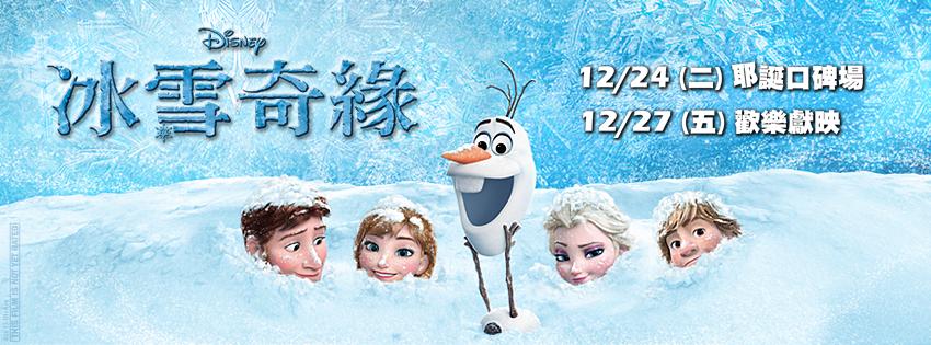 Movie, Frozen(美國) / 冰雪奇緣(台) / 冰雪奇缘(中) / 魔雪奇緣(港), 電影海報, 台灣, 橫式